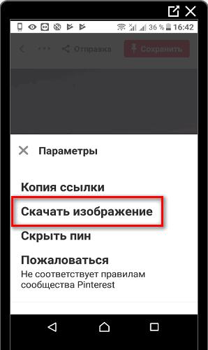 Скачать изображение из Пинтереста для Инстаграма