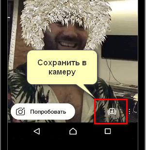 Сохранить маску в камеру Инстаграма