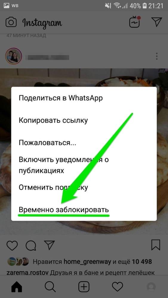Как ограничить доступ к профилю или удалить Инстаграм аккаунт с компьютера