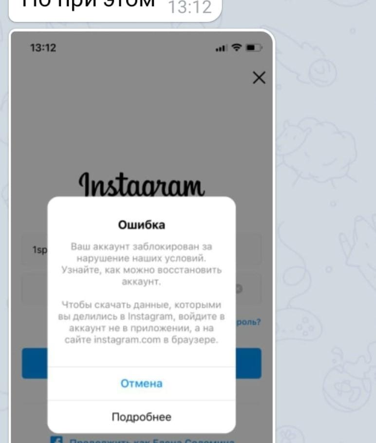 Как получить синюю галочку в Инстаграм и зачем она нужна